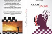 Promocija knjige Misaoni Izazovi